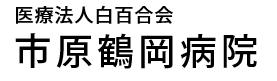 市原鶴岡病院(医療法人白百合会)